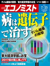 週刊エコノミスト (シュウカンエコノミスト) 2017年07月25日号