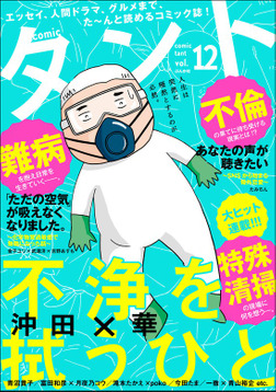 comicタント Vol.12-電子書籍