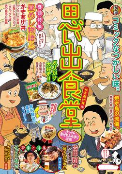 思い出食堂 かきあげ丼編-電子書籍
