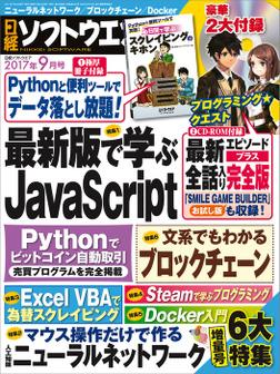 日経ソフトウエア 2017年 9月号 [雑誌]-電子書籍