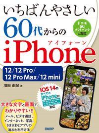 いちばんやさしい 60代からのiPhone 12/12 Pro/12 Pro Max/12 mini