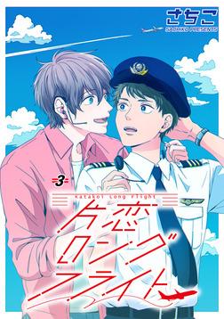 片恋ロングフライト 単話版3-電子書籍