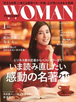 PRESIDENT WOMAN 2018年1月号-電子書籍