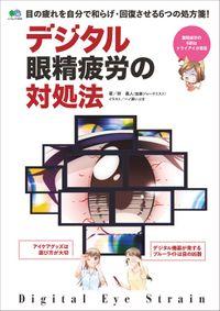 デジタル眼精疲労の対処法