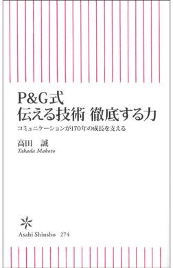P&G式 伝える技術 徹底する力 コミュニケーションが170年の成長を支える-電子書籍