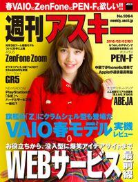 週刊アスキー No.1064 (2016年2月2日発行)