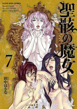 聖骸の魔女(7)-電子書籍