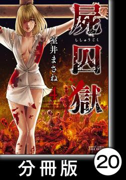屍囚獄(ししゅうごく)【分冊版】20-電子書籍