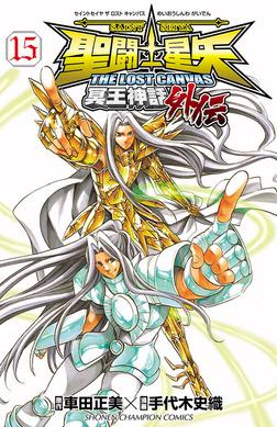 聖闘士星矢 THE LOST CANVAS 冥王神話外伝 15-電子書籍