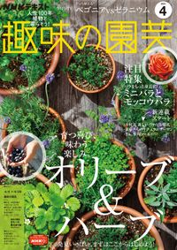 NHK 趣味の園芸 2021年4月号