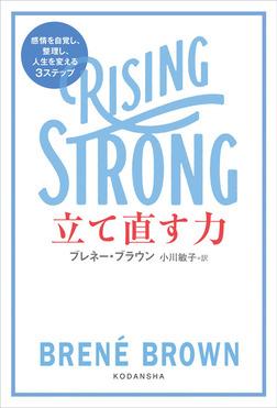 立て直す力 RISING STRONG 感情を自覚し、整理し、人生を変える3ステップ-電子書籍