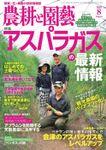 農耕と園芸2018年8月号