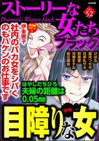 ストーリーな女たち ブラック目障りな女 Vol.52