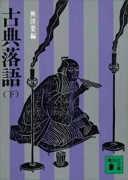 古典落語(下)-電子書籍