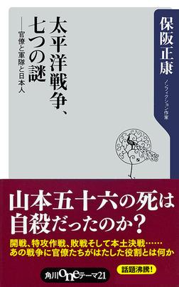太平洋戦争、七つの謎 官僚と軍隊と日本人-電子書籍