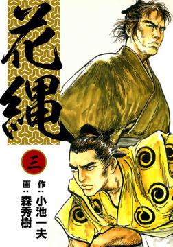 花縄 (3)-電子書籍
