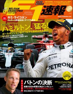 F1速報 2017 Rd12 ベルギーGP号-電子書籍