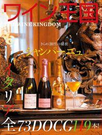 ワイン王国 2015年 1月号