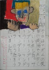 TALKEN絵日記18冊目