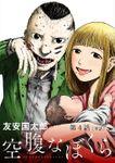 空腹なぼくら【単話】(4)