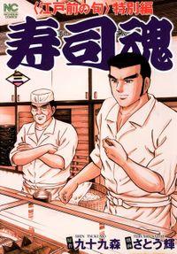 寿司魂 3