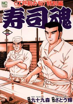 寿司魂 3-電子書籍