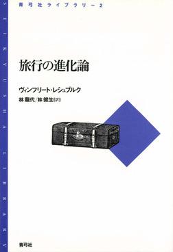 旅行の進化論-電子書籍