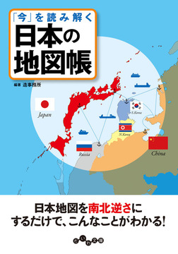 「今」を読み解く 日本の地図帳-電子書籍