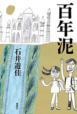 百年泥-電子書籍