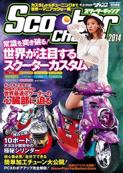 モトチャンプ特別編集 Scooter Champ 2014-電子書籍