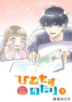 ひねもすのたり(3)-電子書籍