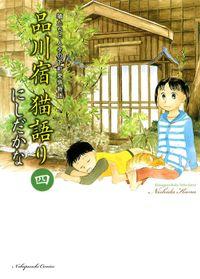 品川宿 猫語り(4)