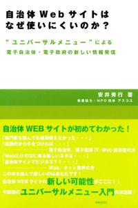 """自治体Webサイトはなぜ使いにくいのか? """"ユニバーサルメニュー""""による電子自治体・電子政府の新しい情報発信"""