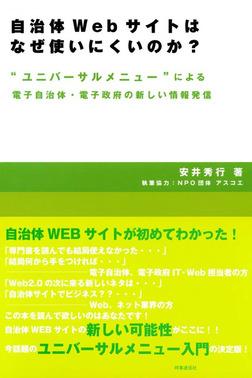 """自治体Webサイトはなぜ使いにくいのか? """"ユニバーサルメニュー""""による電子自治体・電子政府の新しい情報発信-電子書籍"""