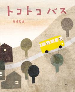 トコトコバス-電子書籍
