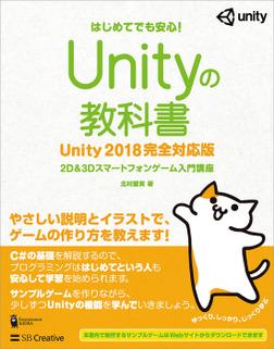Unityの教科書 Unity 2018完全対応版 2D&3Dスマートフォンゲーム入門講座-電子書籍
