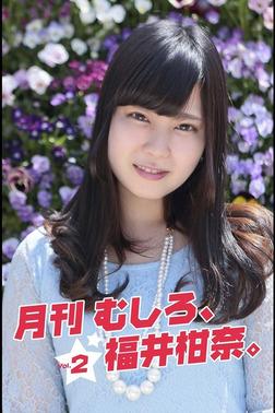 月刊 むしろ、福井柑奈。 Vol.2-電子書籍