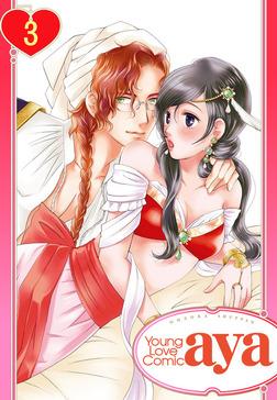 【単話売】イジワルシークと寵姫契約しちゃいます!! 3話-電子書籍