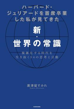 ハーバード・ジュリアードを首席卒業した私が見てきた新・世界の常識 複雑化する時代を生き抜く54の思考と言動-電子書籍