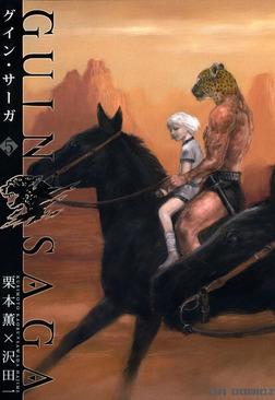 グイン・サーガ 5-電子書籍
