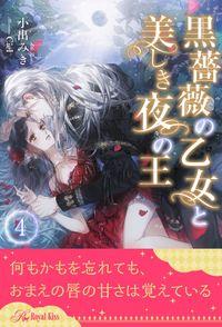 黒薔薇の乙女と美しき夜の王【4】