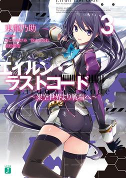 エイルン・ラストコード ~架空世界より戦場へ~ 3【電子特典付き】-電子書籍