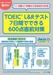 TOEIC L&Rテスト 7日間でできる600点直前対策