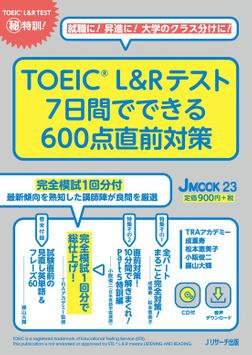 TOEIC L&Rテスト 7日間でできる600点直前対策-電子書籍
