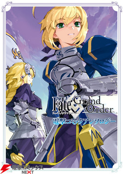 Fate/Grand Order 電撃コミックアンソロジー-電子書籍
