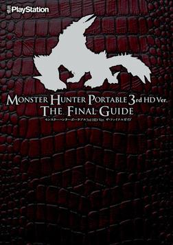 モンスターハンターポータブル 3rd HD Ver. ザ・ファイナルガイド-電子書籍