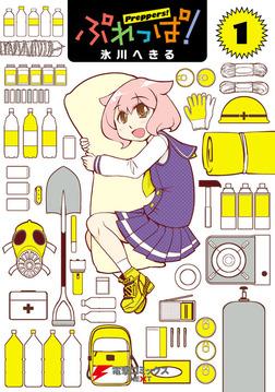 ぷれっぱ! (1)-電子書籍