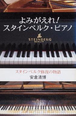 よみがえれ!スタインベルク・ピアノ-スタインベルク修復の物語--電子書籍
