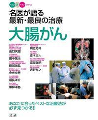 名医が語る最新・最良の治療大腸がん : あなたに合ったベストな治療法が必ず見つかる!!