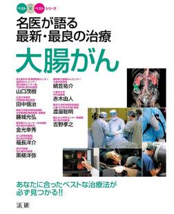 名医が語る最新・最良の治療大腸がん : あなたに合ったベストな治療法が必ず見つかる!!-電子書籍